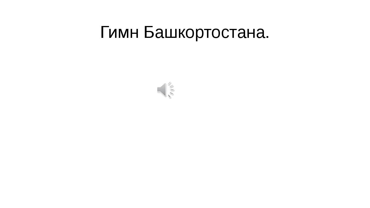 Гимн Башкортостана.