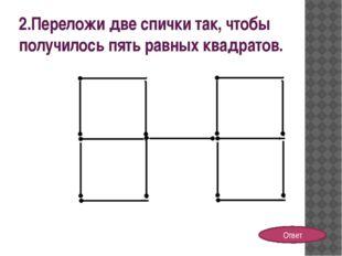 7.Ответ