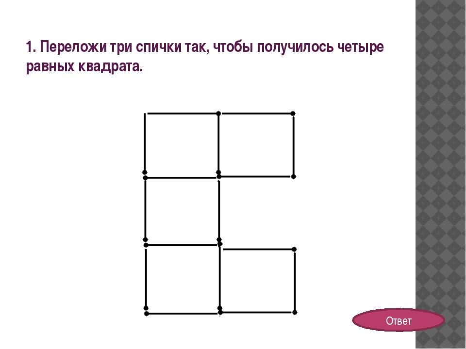 4.Переложи семь спичек так, чтобы получилось четыре квадрата. Ответ