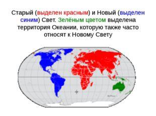 Старый (выделен красным) и Новый (выделен синим) Свет. Зелёным цветом выделен