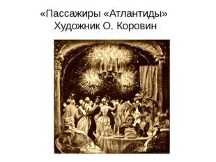 «Пассажиры «Атлантиды» Художник О. Коровин