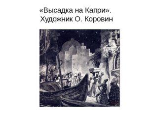«Высадка на Капри». Художник О. Коровин