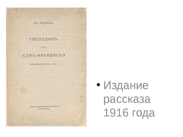Издание рассказа 1916 года