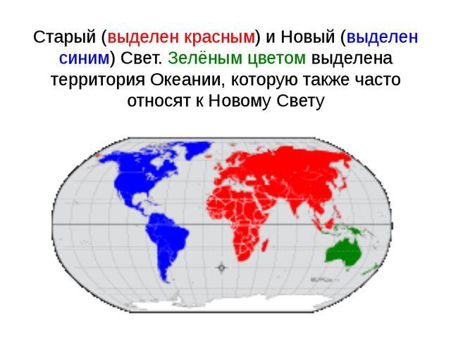 Старый (выделен красным) и Новый (выделен синим) Свет. Зелёным цветом выделен...