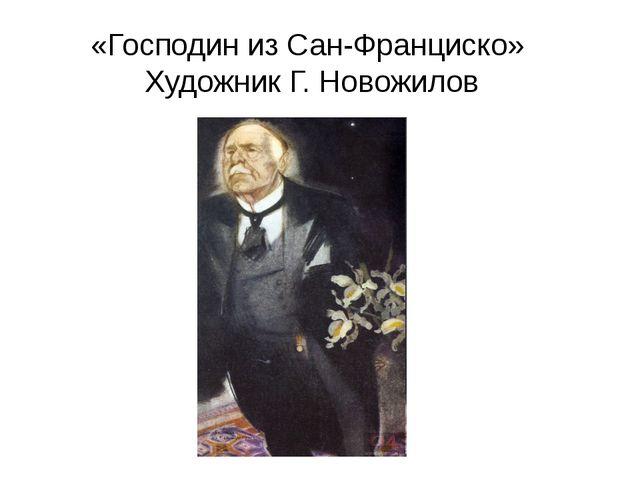 «Господин из Сан-Франциско» Художник Г. Новожилов