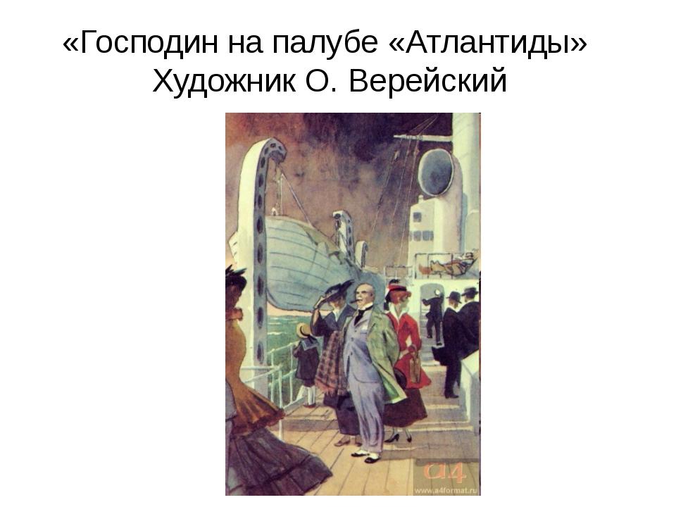 «Господин на палубе «Атлантиды» Художник О. Верейский