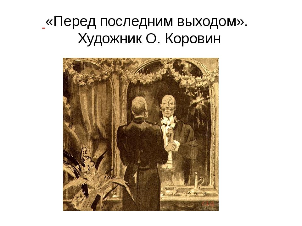«Перед последним выходом». Художник О. Коровин