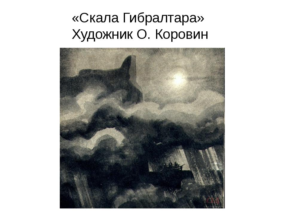 «Скала Гибралтара» Художник О. Коровин