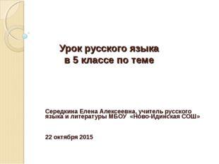 Урок русского языка в 5 классе по теме Середкина Елена Алексеевна, учитель ру