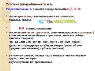 Условия употребления Ъ и Ь. Разделительный Ъ пишется перед гласными Е, Ё, Ю,
