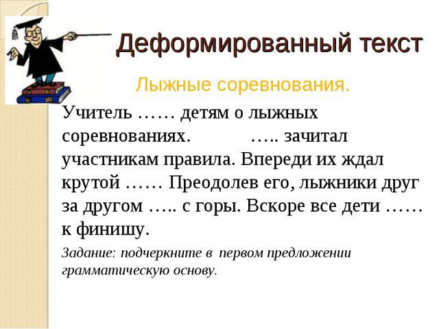 Деформированный текст Лыжные соревнования. Учитель …… детям о лыжных соревнов...