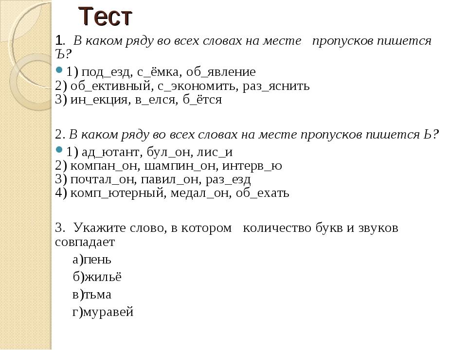 Тест 1. В каком ряду во всех словах на месте пропусков пишется Ъ? 1) под_езд,...