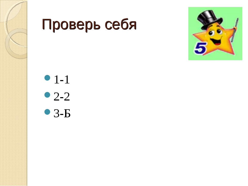 Проверь себя 1-1 2-2 3-Б