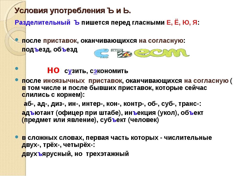 Условия употребления Ъ и Ь. Разделительный Ъ пишется перед гласными Е, Ё, Ю,...