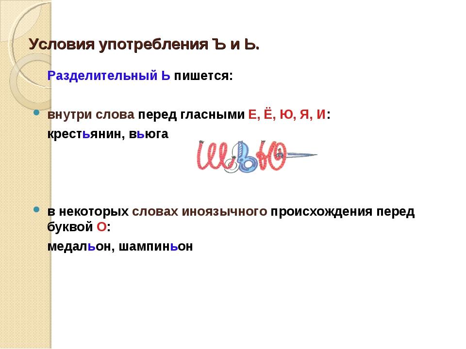 Условия употребления Ъ и Ь. Разделительный Ь пишется: внутри слова перед гла...