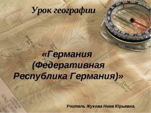 Урок географии «Германия (Федеративная Республика Германия)» Учитель Жукова
