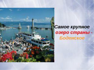 Самое крупное озеро страны - Боденское