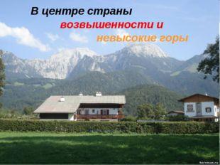 В центре страны возвышенности и невысокие горы