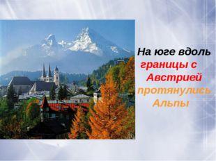 На юге вдоль границы с Австрией протянулись Альпы