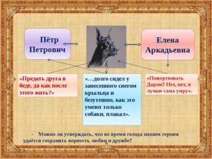 Пётр Петрович «Предать друга в беде, да как после этого жить?» «…долго сидел