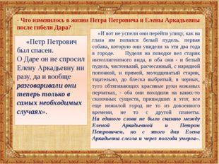 - Что изменилось в жизни Петра Петровича и Елены Аркадьевны после гибели Дара