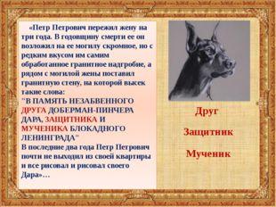«Петр Петрович пережил жену на три года. В годовщину смерти ее он возложил н