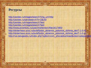Ресурсы  http://yandex.ru/images/search?img_url=http http://yandex.ru/yandse