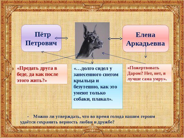 Пётр Петрович «Предать друга в беде, да как после этого жить?» «…долго сидел...