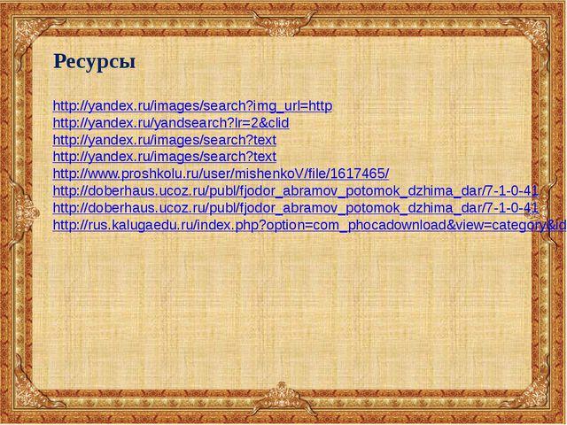 Ресурсы  http://yandex.ru/images/search?img_url=http http://yandex.ru/yandse...