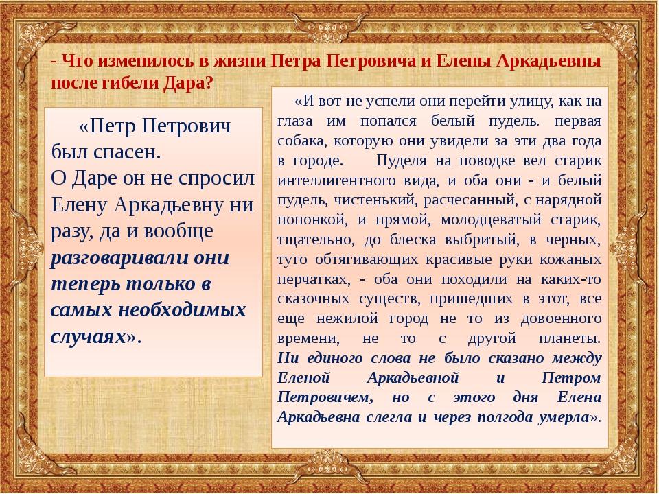 - Что изменилось в жизни Петра Петровича и Елены Аркадьевны после гибели Дара...