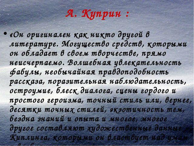 А. Куприн : «Он оригинален как никто другой в литературе. Могущество средств,...