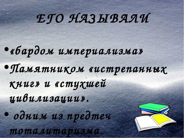 ЕГО НАЗЫВАЛИ «бардом империализма» Памятником «истрепанных книг» и «стухшей ц...