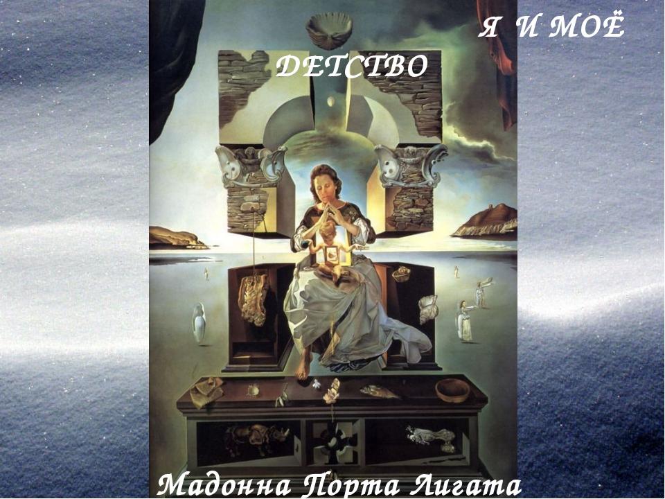 Я И МОЁ ДЕТСТВО Мадонна Порта Лигата