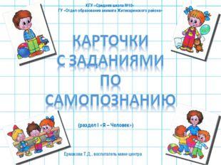 КГУ «Средняя школа №10» ГУ «Отдел образования акимата Житикаринского района»
