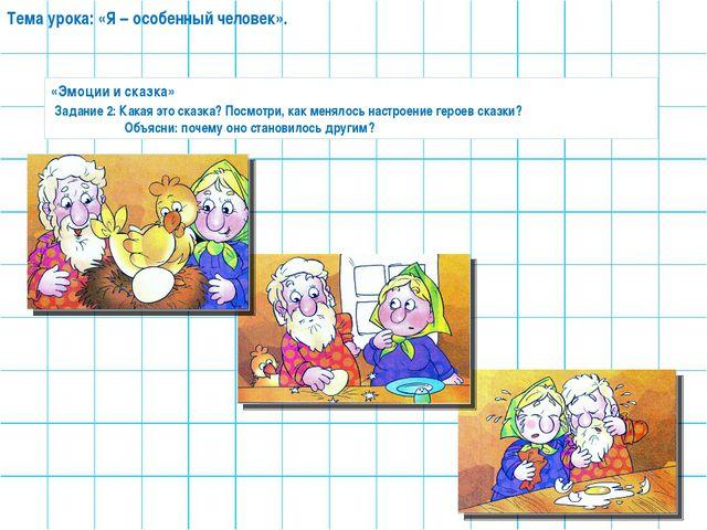 Тема урока: «Я – особенный человек». «Эмоции и сказка» Задание 2: Какая это с...