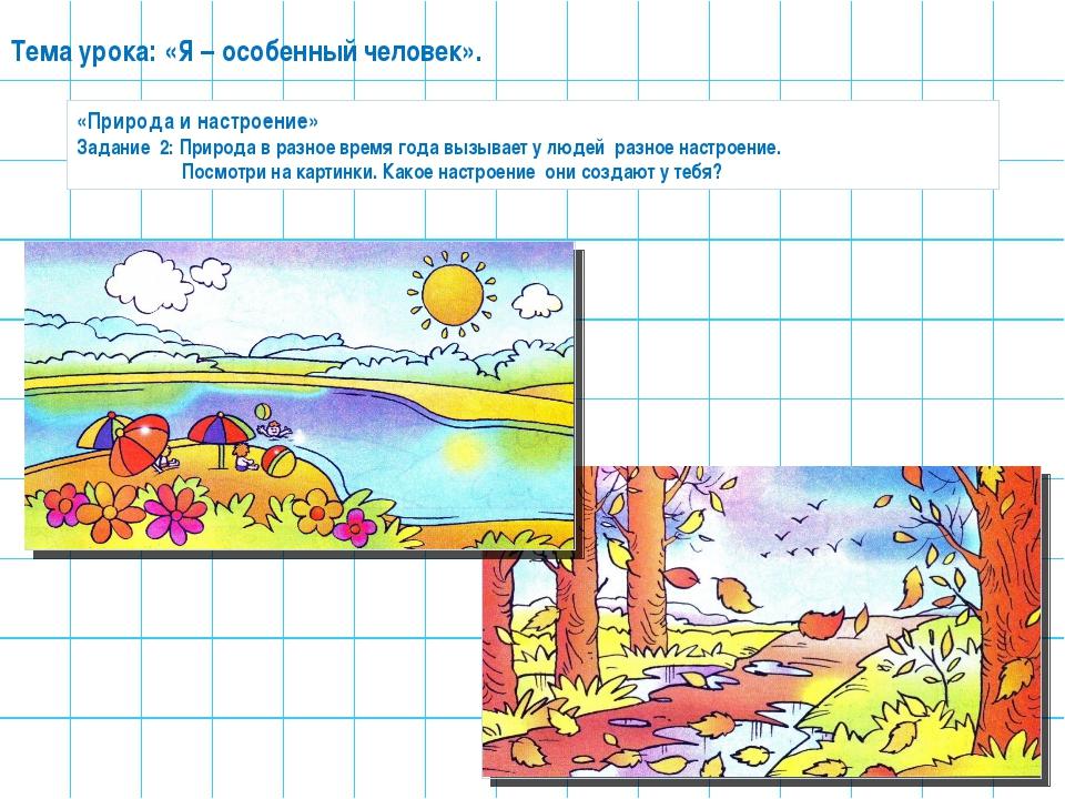 Тема урока: «Я – особенный человек». «Природа и настроение» Задание 2: Природ...