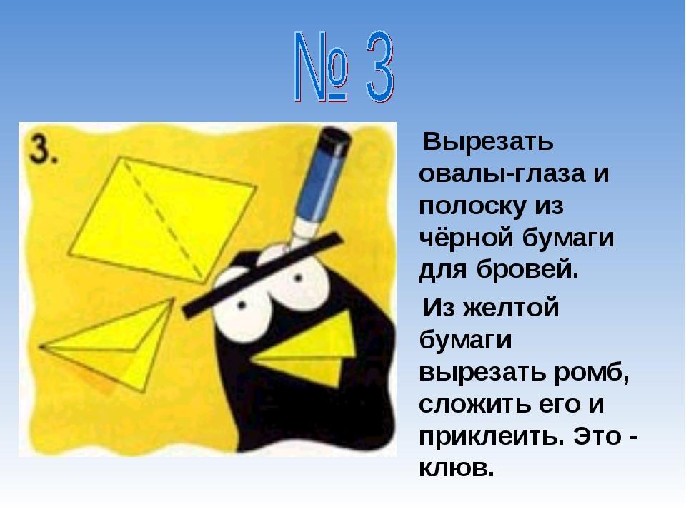 Вырезать овалы-глаза и полоску из чёрной бумаги для бровей. Из желтой бумаги...