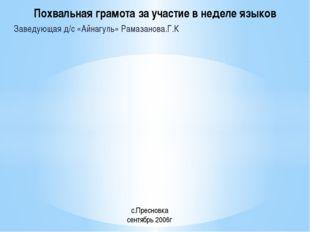 Заведующая д/с «Айнагуль» Рамазанова.Г.К Похвальная грамота за участие в нед