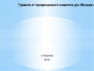 с.Покровка 2012г Грамота от профсоюзного комитета д\с«Моншак»