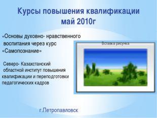Курсы повышения квалификации май 2010г «Основы духовно- нравственного воспит