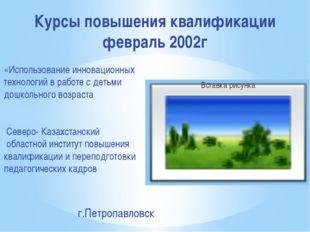 Курсы повышения квалификации февраль 2002г «Использование инновационных техн