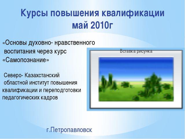 Курсы повышения квалификации май 2010г «Основы духовно- нравственного воспит...