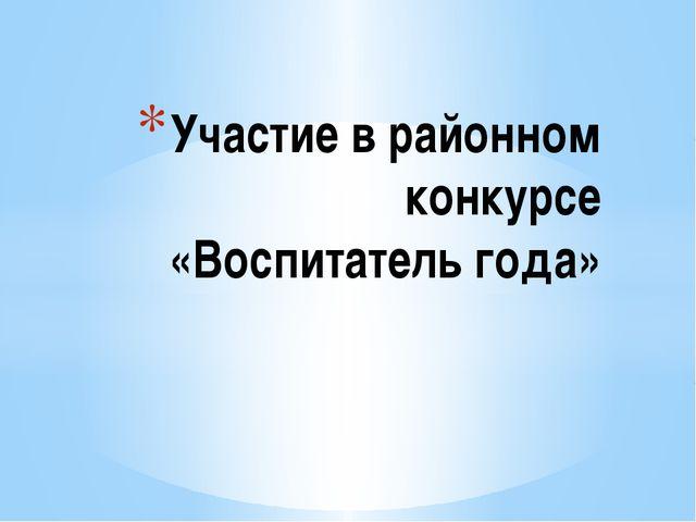Участие в районном конкурсе «Воспитатель года»
