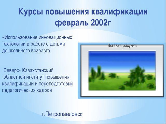 Курсы повышения квалификации февраль 2002г «Использование инновационных техн...