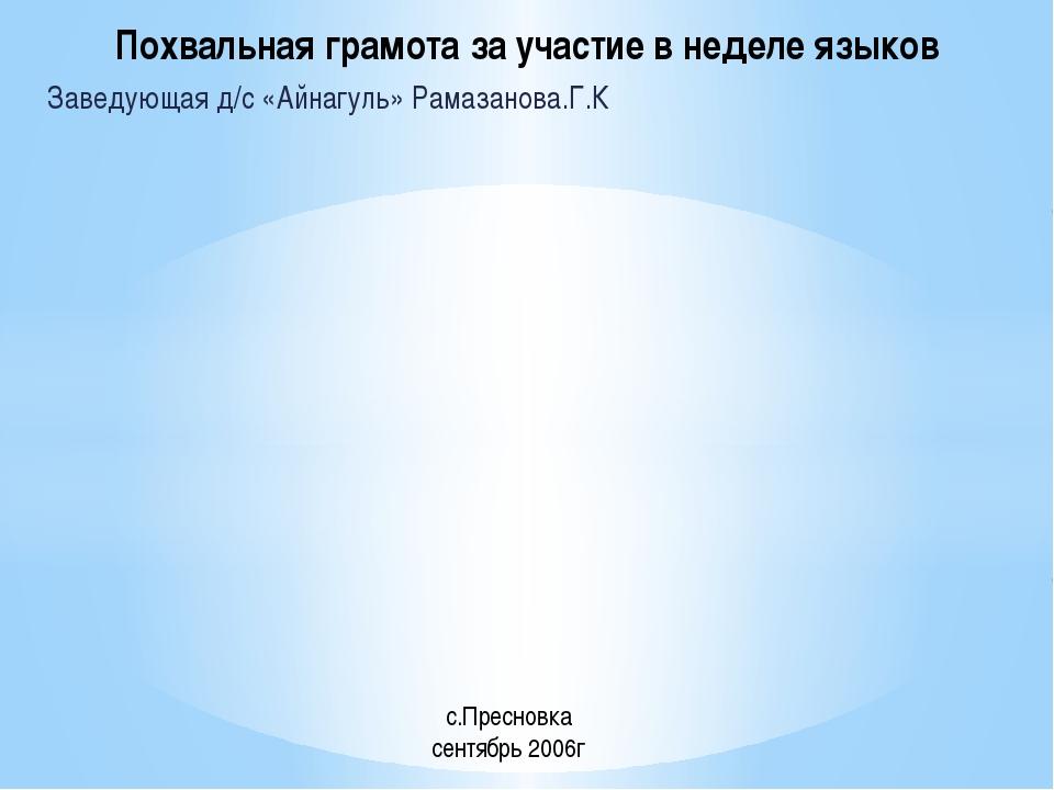Заведующая д/с «Айнагуль» Рамазанова.Г.К Похвальная грамота за участие в нед...
