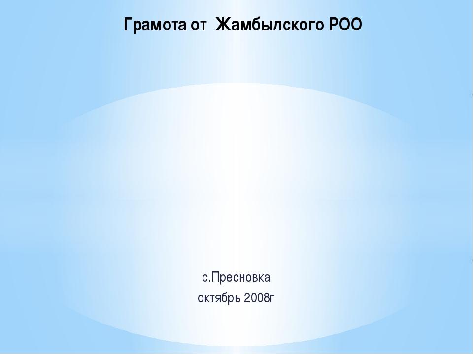 с.Пресновка октябрь 2008г Грамота от Жамбылского РОО