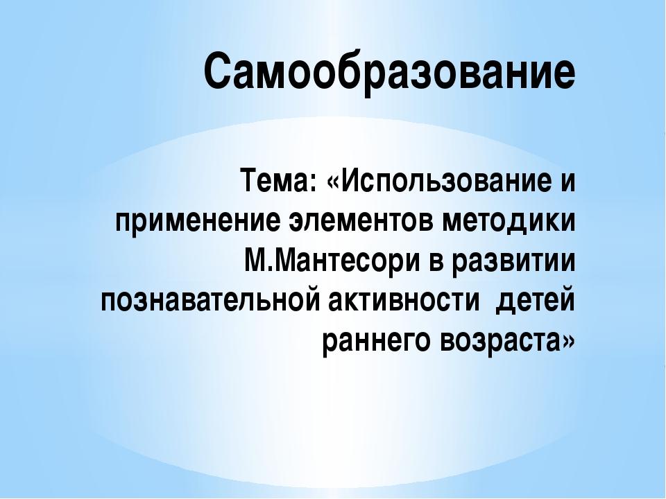 Самообразование Тема: «Использование и применение элементов методики М.Манте...