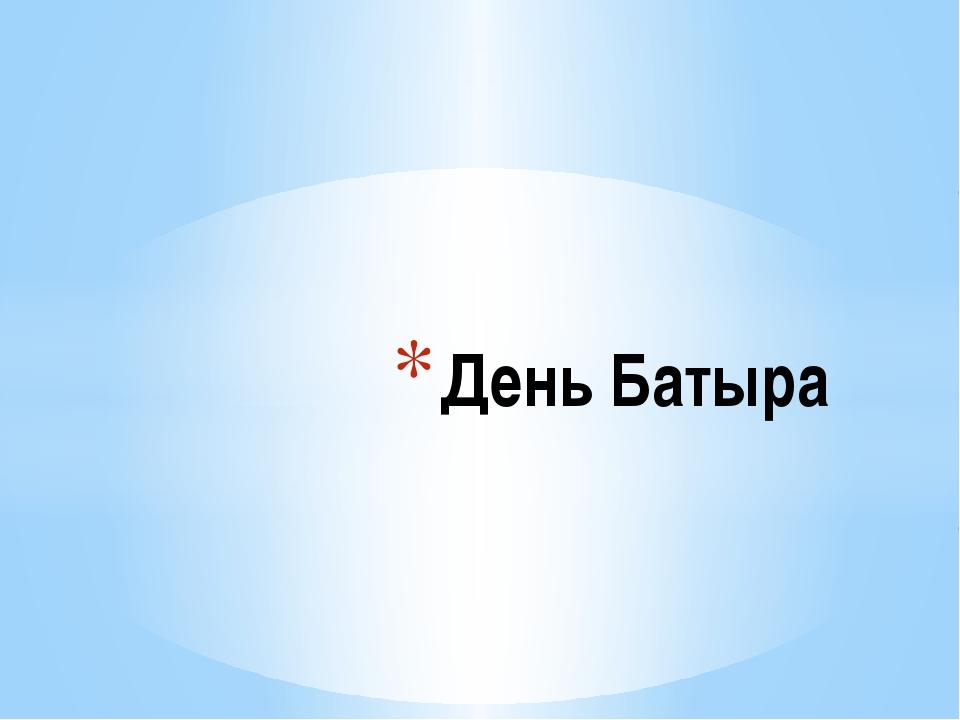 День Батыра