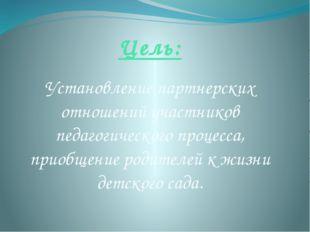 Цель: Установление партнерских отношений участников педагогического процесса,