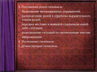 3. Разучивание ролей спектакля: Выполнение интонационных упражнений; распреде